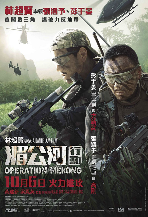 Operation Mekong: la recensione